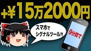 【バイナリーオプション】 スマホでシグナルツール9分で15万円の儲け?! 【ゆっくり解説】 thumbnail