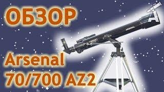 Обзор телескопа Arsenal 70/700 AZ2