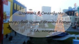VLOG Шоппинг в Стамбуле, торговый центр Istanbul Forum, IKEA, покупки(Шоппинг в Стамбуле, торговый центр Istanbul Forum, IKEA, покупки., 2014-01-07T19:16:02.000Z)