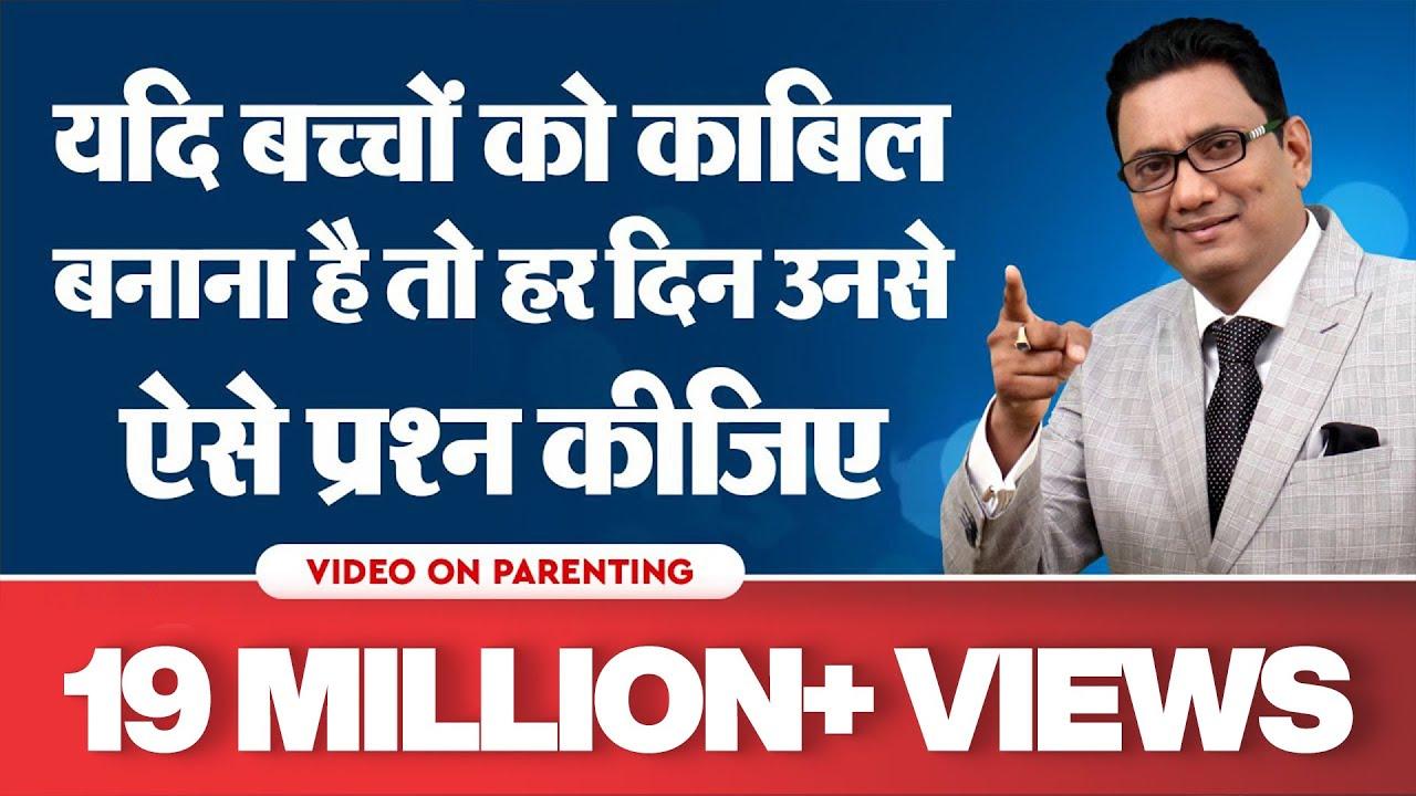 No. 154   यदि बच्चों को काबिल बनाना है तो हर दिन उनसे ऐसे प्रश्न कीजिए   Ujjwal Patni