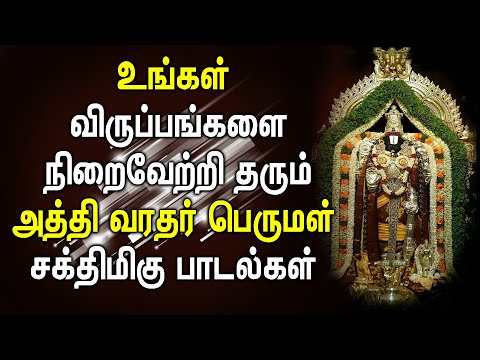 god-perumal-will-satisfy-your-aspiration-|-athi-varadar-perumal-songs-|-best-tamil-perumal-padalgal
