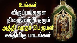 GOD PERUMAL WILL SATISFY YOUR ASPIRATION | Athi Varadar Perumal Songs | Best Tamil Perumal Padalgal