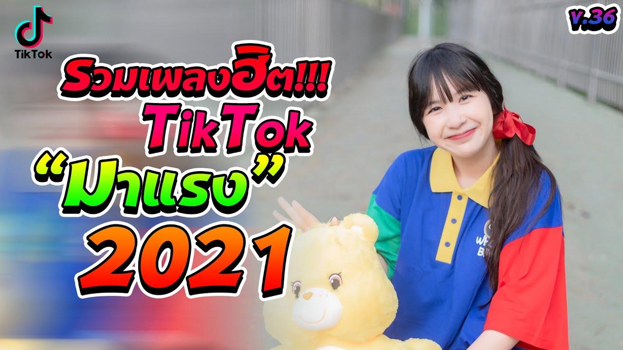 #รวมเพลงเพราะๆ ฟังสบายๆ #รวมเพลงฮิตในTikTok ใหม่ล่าสุด 2021 ( NOโฆษณา ) - Winner99 Remix