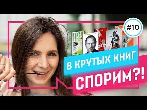 *new* ТОП 8 лучших КНИГ (Саморазвитие, Продажи, Похудение)