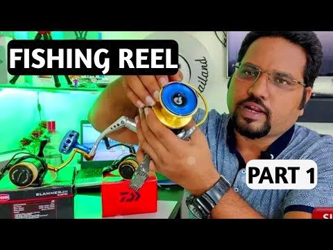 Spinning Reels For Beginners || Basics Of Fishing Reels || Fishing Tutorial Part 1