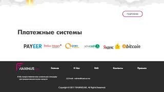 Заработок с 10 рублей до 1000 рублей! Легкие деньги в интернете!