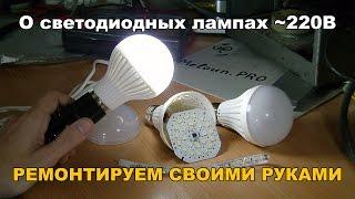 О светодиодных лампах 220В РЕМОНТИРУЕМ СВОИМИ РУКАМИ