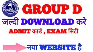 How to Download Railway Group D Admit Card 2018| Group D Exam city,ST/SC traveling Card