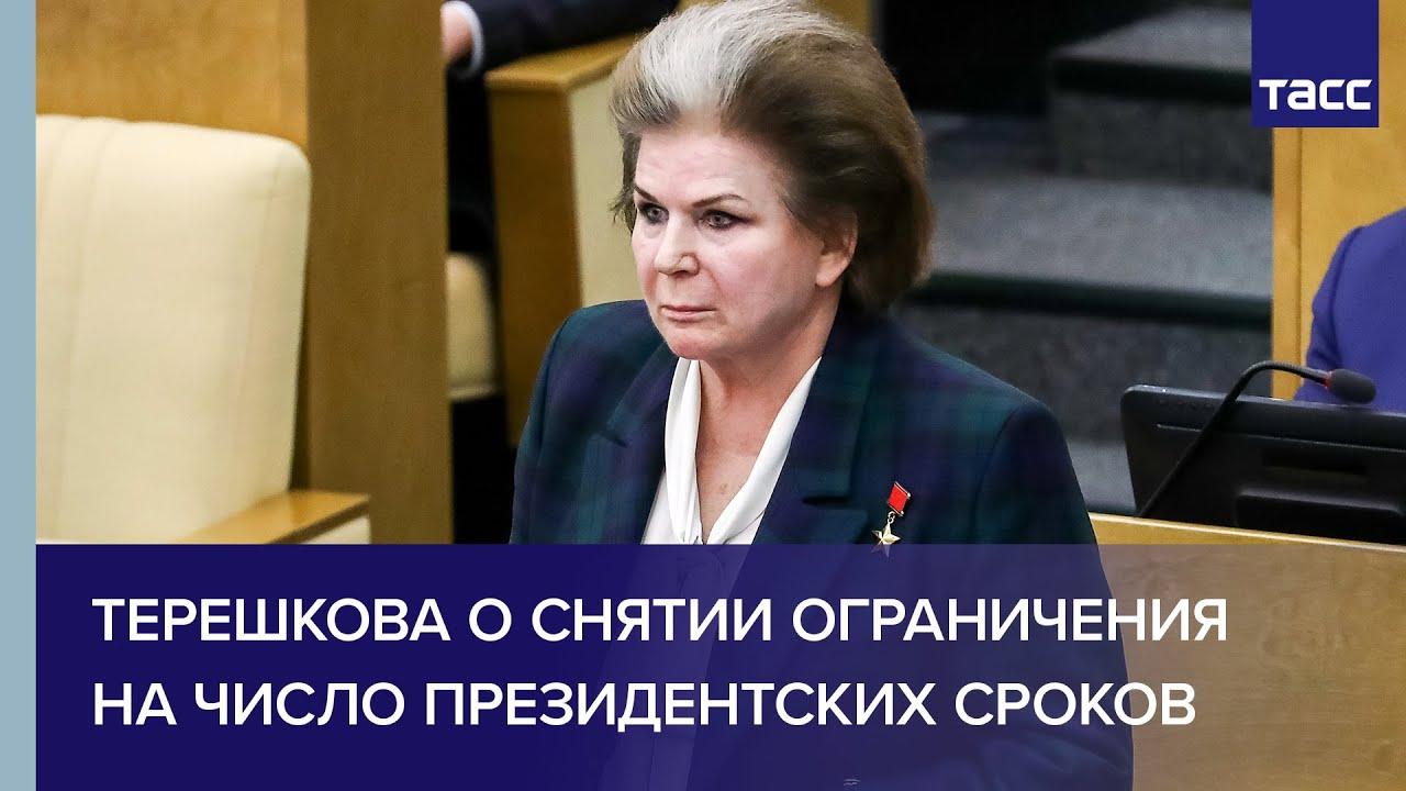 Дума одобрила снятие ограничений для действующего президента на участие в будущих выборах