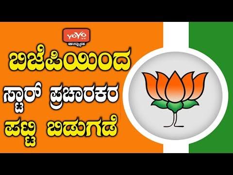 ಬಿಜೆಪಿಯಿಂದ ಸ್ಟಾರ್ ಪ್ರಚಾರಕರ ಪಟ್ಟಿ ಬಿಡುಗಡೆ   BJP Releases List Of 40 Star Campaigners YOYOKannadaNews