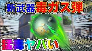 【荒野行動】本日アプデで新武器『毒ガス弾』追加!!  猛毒のダメージがヤバすぎるww【アップデート】