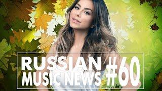 #60 10 НОВЫХ КЛИПОВ 2017  -  Горячие музыкальные новинки недели