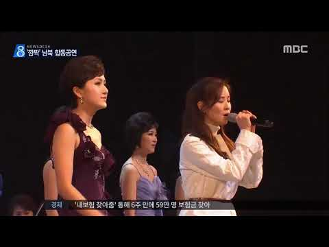 [MBC News]180211 Seohyun as surprise guest on North Korea's Samjiyon Orchestra Performance