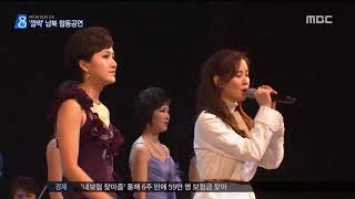 [MBC News]180211 Seohyun as surprise guest on North Korea's Samjiyon Orchestra Performance