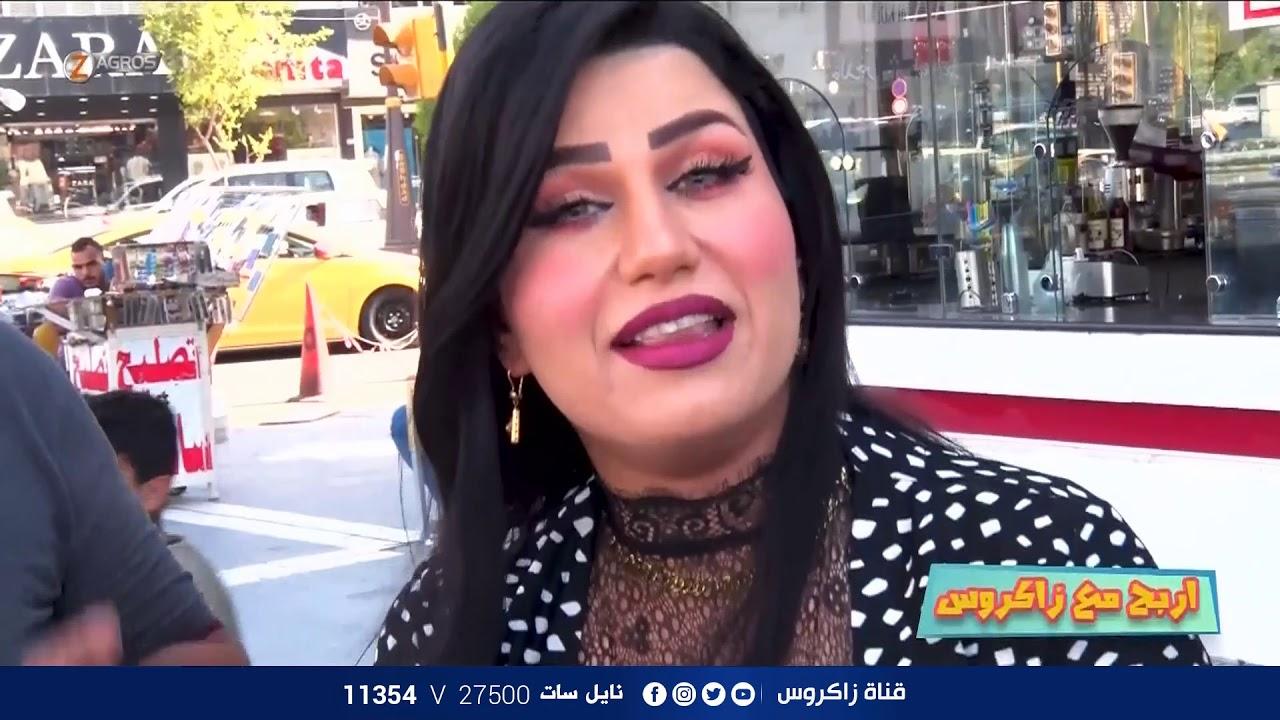 برنامج أربح مع زاكروس مع مروة السعدي 2020/7/9