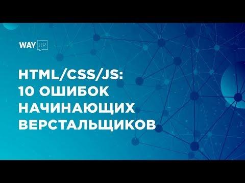 HTML/CSS/JS: 10 Ошибок Начинающих Верстальщиков