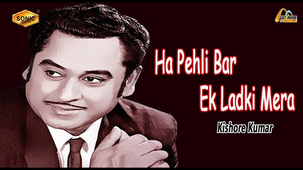 Ha Pehli Bar Ek Ladki Mera | Sonic Jhankar | Kishore Kumar | Aur Kaun(1979) | GEET MAHAL