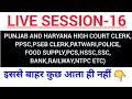 Punjab and Haryana High Court(Clerk)Exam Preparation|PPSC Senior Assistant Preparation,2019|India gk