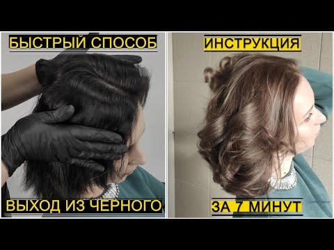 Смывка цвета волос с черного цвета фото до и после в домашних условиях