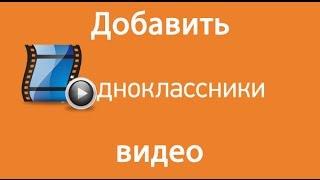 Видео в одноклассниках. Как добавить, загрузить видео в одноклассники