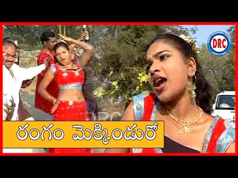 Rangamekkinduro  || Telugu Janapada Songs || Telangana Folk Song