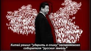 Китай решил 'ударить в спину' несменяемого собирателя русских земель. № 1014