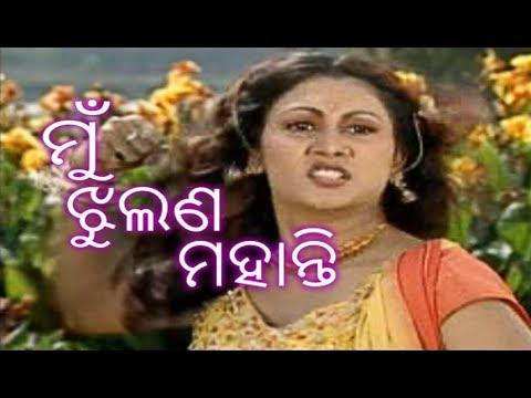 Odia Album Song Mu Jhulana Mohanty HD / ମୁଁ ଝୁଲଣ ମହାନ୍ତି