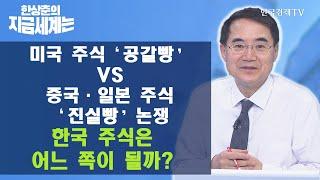 美 주식 '공갈빵' vs 中·日 주식 '진실빵' 논쟁(Ⅱ) 韓 주식은 어느 쪽이 될까?