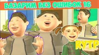 БАЗАРИМ БЕЗ ОШИБОК 16 RYTP / ПУП