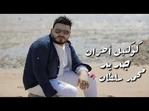 كوكتيل احزان محمد سلطان 2021 - bent alakabeer
