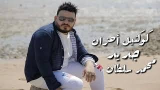 كوكتيل احزان محمد سلطان 2021