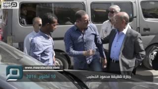 مصر العربية | جنازة شقيقة محمود الخطيب