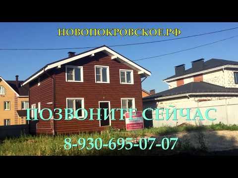 Коттедж в Новопокровском - 125 метров