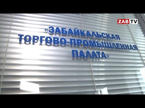 Забайкальский бизнес встретится с региональной властью