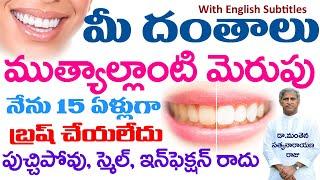 మీ దంతాలు బలంగా ఉండాలా? | పేస్ట్ కంటే గొప్ప ఔషధం | Easy Ways to Make Your Teeth Whiter | Dr Manthena