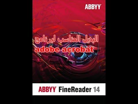 برنامج ABBYY FineReader  أقوى منافس لبرنامج أدوبي أكروبات