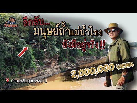 ลึกลับ! มนุษย์ถ้ำแม่น้ำโขง มีอยู่จริงหรือ?   Viewfinderมั่นใจไทยเที่ยว EP. 60