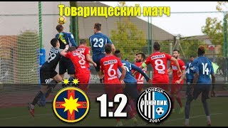 Обзор товарищеского матча (18.01.2018) Steaua (Bucharest) 1-2 Olympic (Donetsk)