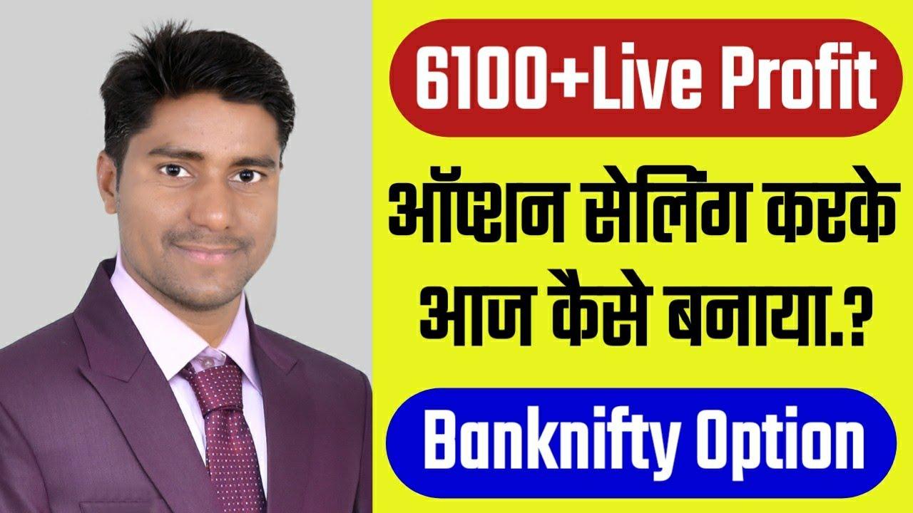6100+Profit ऑप्शन सेलिंग करके आज कैसे बनाया!banknifty option selling,stock option selling.