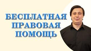 Бесплатная правовая помощь. Консультация юриста. Консультация адвоката.(Мой сайт для платных юридических услуг http://odessa-urist.od.ua/ Бесплатная правовая помощь, ( бесплатный адвокат,..., 2016-06-09T09:38:34.000Z)