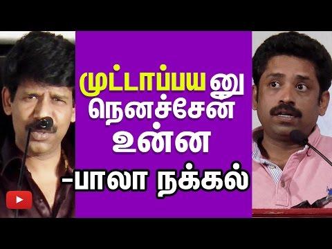 'Bala Funny Speech About Seenu Ramasamy'- In Dharmadurai Audio Launch   Cine Flick