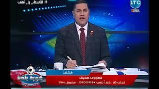شاااهد مطراوى صديق مشجع الاهلى يكشف عن مفاجأة غير متوقعه قبل مباراة الاهلى والترجى