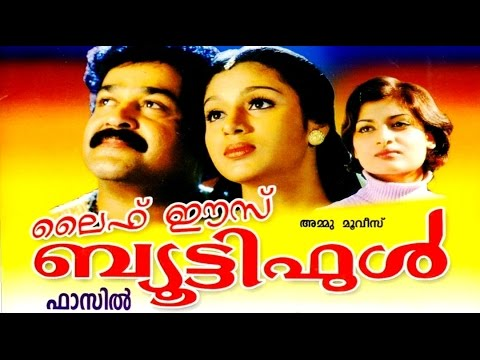 Life Is Beautiful 2000: Malayalam Movie
