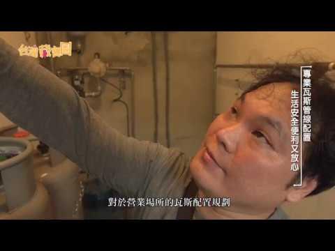 【台灣藏寶圖】亞立瓦斯 - 專業瓦斯管線配置 生活安全又放心