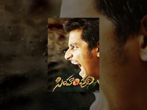 Simham Puli Telugu Full Movie