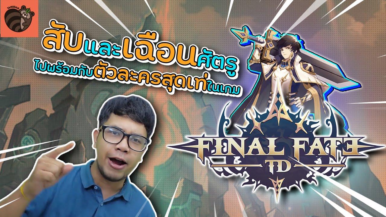 [พากย์ไทย] Final Fate TD : แนะนำตัวเกมแบบจัดเต็ม