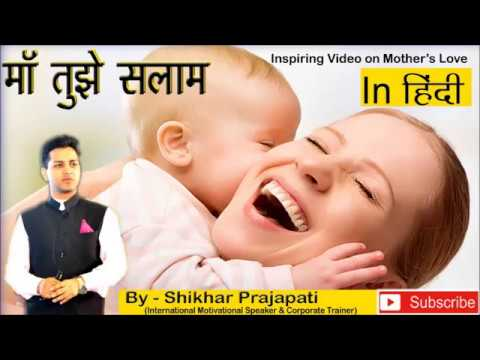 Mothers Day Video in Hindi by Best Motivational Speaker and Corporate Trainer Shikhar Prajapati