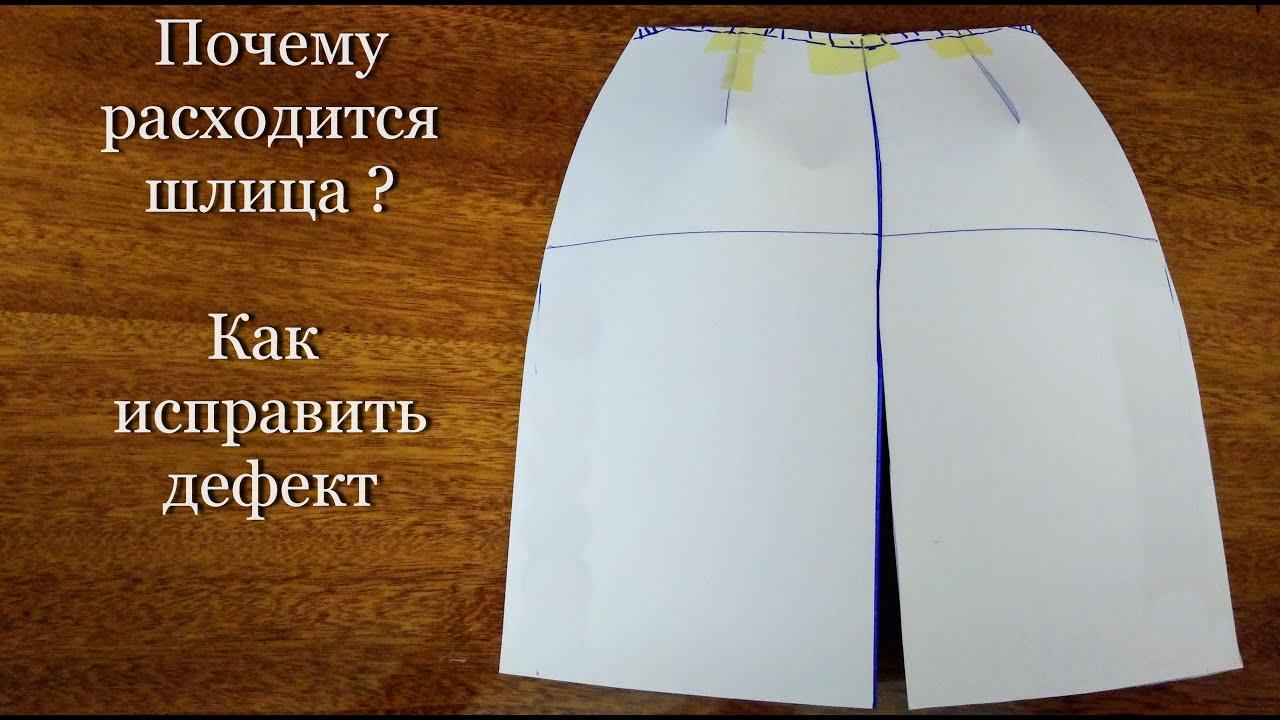 Почему ШЛИЦА на юбке РАСХОДИТСЯ ? Как исправить дефект
