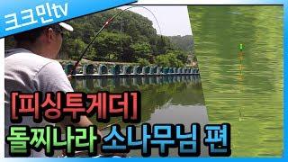 [피싱투게더]붕어낚시 소나무님편(마법채비)