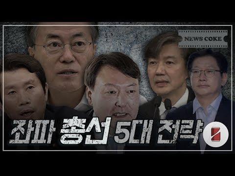 [홍준표의 뉴스콕] 좌파 총선 5대 전략